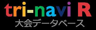 「使う」トライアスロン大会データベース tri-navi R